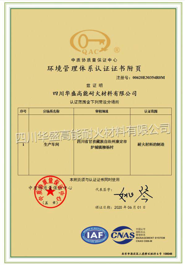 环境管理体系认证证书2