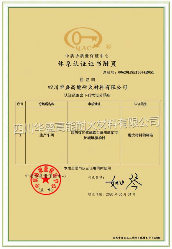 中石化健康安全环境管理体系评价2