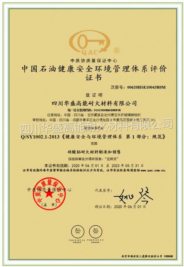 中石油健康安全环境管理体系评价证书