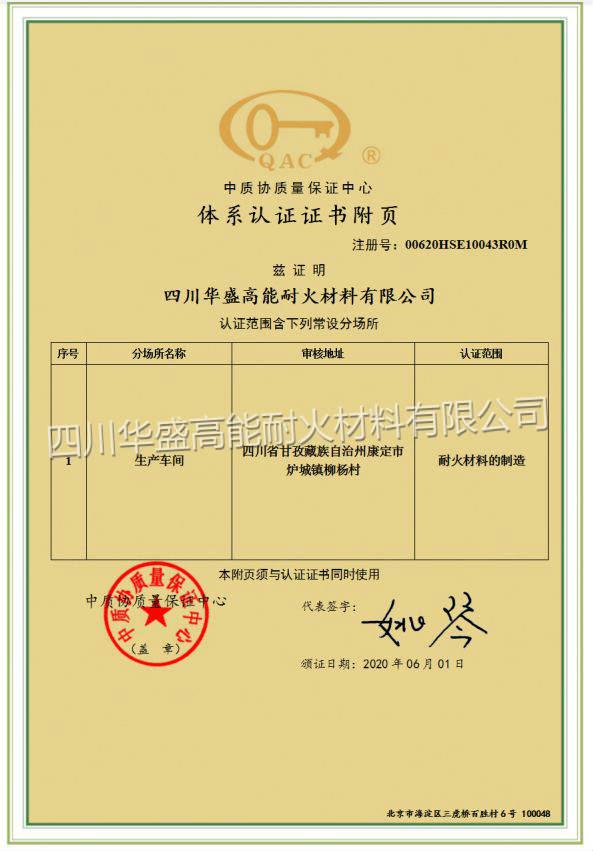 中石油健康安全环境管理体系评价证书2