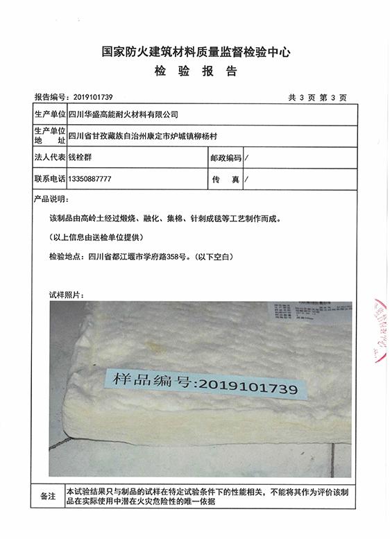 产品检验报告04