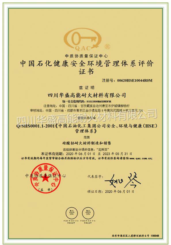 中石化健康安全环境管理体系评价